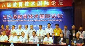 xuzhou-conference2